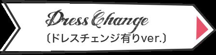 Quick Dress Change - ドレスチェンジ