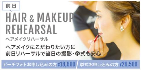 前日ヘアメイクリハーサルキャンペーン 1日2組限定!!