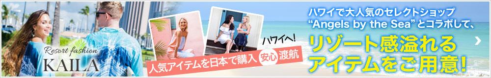 リゾートファッションKaila リゾート感溢れるアイテムをご用意!