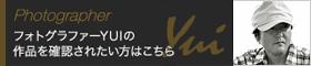 フォトグラファーYUI