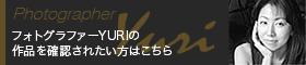 フォトグラファーYURI